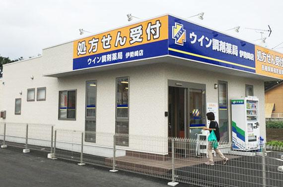 ウイン調剤薬局 伊勢崎店