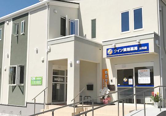 ウイン調剤薬局秋川店