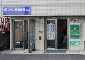 ウイン調剤薬局 衣笠店