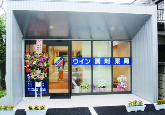 ウイン調剤薬局 松井田店