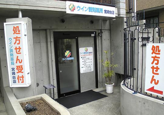 ウイン調剤薬局 宮崎台店