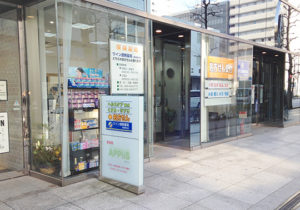 ウイン調剤薬局 横浜西口店